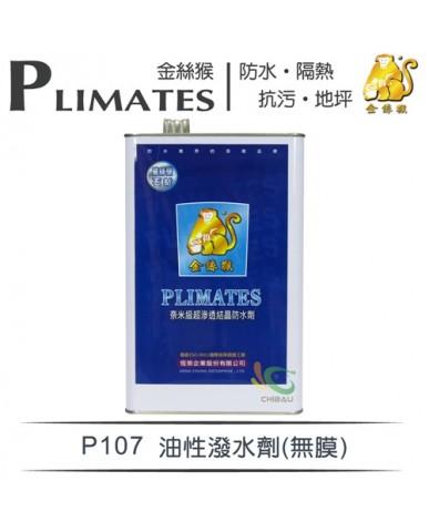 【漆寶】金絲猴│「無膜」油性潑水劑P-107 ★免運費★