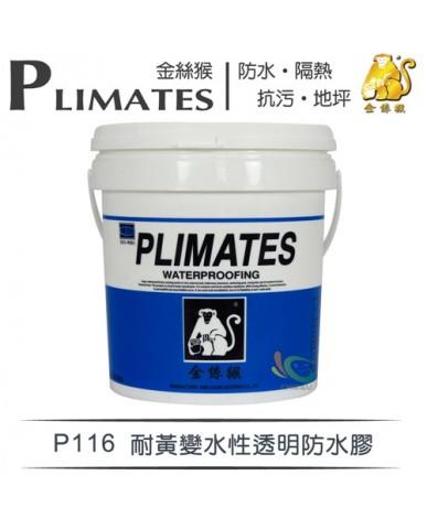 【漆寶】金絲猴│耐黃變水性透明防水膠P-116