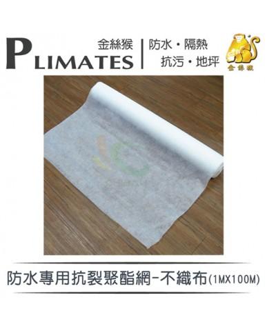 【漆寶】防水專用抗裂聚酯網(不織布)