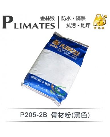 【漆寶】金絲猴│骨材粉(黑色) P-205-2B