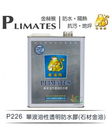 【漆寶】金絲猴│單液油性透明防水膠P-226