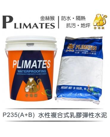 【漆寶】金絲猴│水性複合式乳膠彈性水泥P-235 (A劑+B劑)