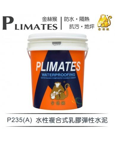 【漆寶】金絲猴│水性複合式乳膠彈性水泥P-235 (A劑)