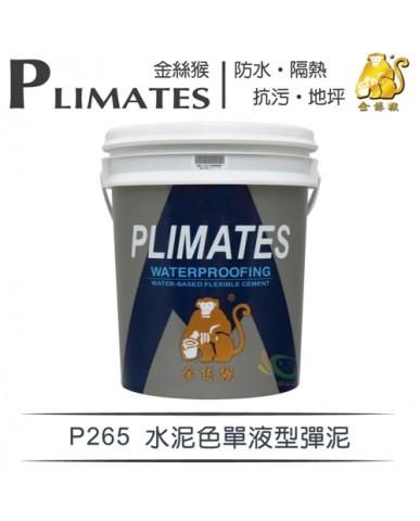 【漆寶】金絲猴│單液型彈性水泥P-265水泥色