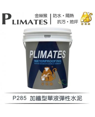 【漆寶】金絲猴│加纖型單液彈性水泥P-285水泥色