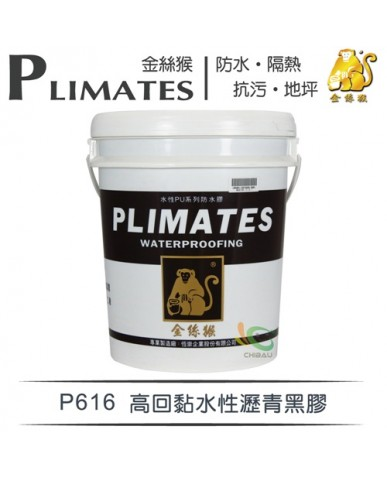 【漆寶】金絲猴│水性橡化瀝青膠P-616 ★免運費★