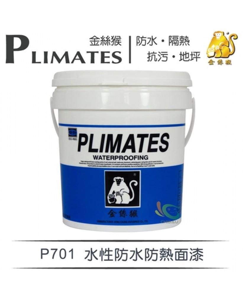 【漆寶】金絲猴│水性防水防熱面漆P-701