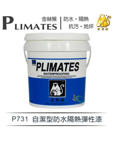【漆寶】金絲猴│光觸媒自潔型防水隔熱彈性面漆P-731