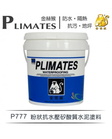 【漆寶】金絲猴│粉狀抗水壓矽酸質水泥塗料P-777