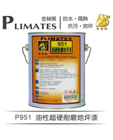 【漆寶】金絲猴│油性超硬耐磨地坪漆P-951