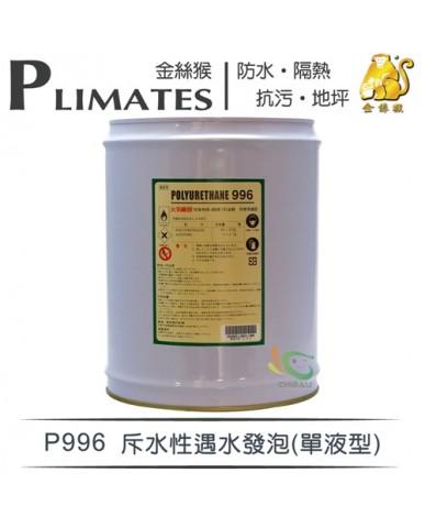 【漆寶】金絲猴│單液型斥水性遇水發泡PU-996