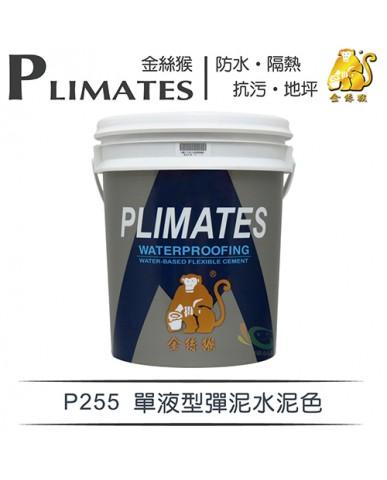 【漆寶】金絲猴│單液型彈性水泥 水泥色P-255