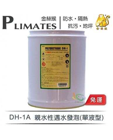 【漆寶】金絲猴│單液型親水性遇水發泡DH-1