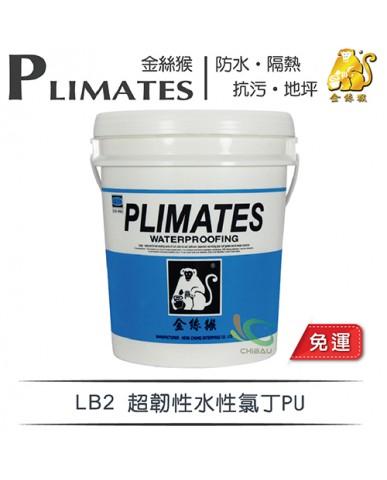 【漆寶】金絲猴│超韌性水性氯丁PU LB2 黑色