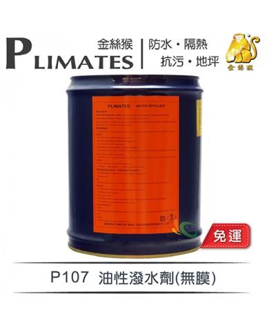 【漆寶】金絲猴│「無膜」油性潑水劑P-107