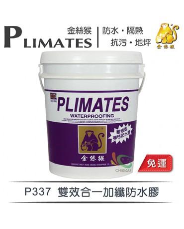 【漆寶】金絲猴│雙效合一加纖防水膠P-337