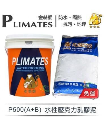 【漆寶】金絲猴│水性壓克力乳膠彈性水泥P-500黑色 (A劑+B劑)