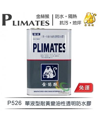【漆寶】金絲猴│單液型耐黃變油性透明防水膠P-526-1