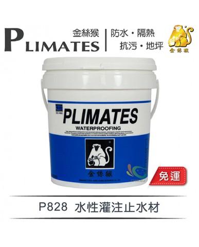 【漆寶】金絲猴│水性灌注止水材P-828