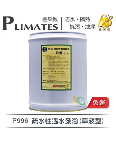 【漆寶】金絲猴│單液型疏水性遇水發泡PU-996