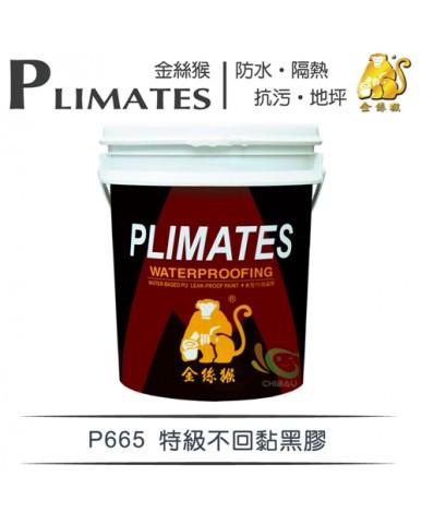 【漆寶】金絲猴│特級不回黏黑膠P-665