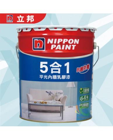 【漆寶】立邦漆 5合1平光內牆乳膠漆 ★買5L裝2罐或18L裝1桶送實用工具組★