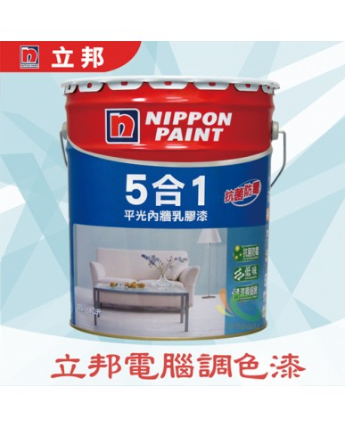 【漆寶】★立邦電腦調色★ 5合1平光內牆乳膠漆 ★買5L裝2罐送實用工具組或18L裝1桶送填充滾筒組★