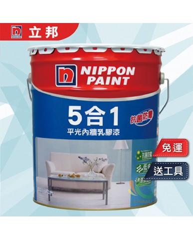 【漆寶】立邦漆 5合1平光內牆乳膠漆 ★買5L裝2罐送實用工具組或18L裝1桶送填充滾筒組★