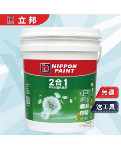 【漆寶】立邦漆 2合1平光內牆乳膠漆 ★買2加送實用工具組或5加侖裝1桶送填充滾筒組★