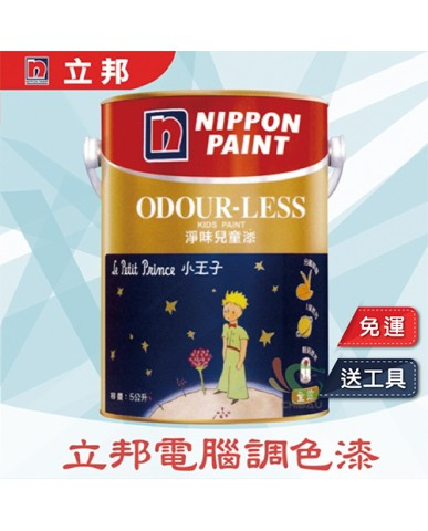 【漆寶】★立邦電腦調色★ 淨味兒童漆 平光內牆乳膠漆  ★買5L裝1罐送填充滾筒組★