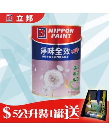 【漆寶】立邦漆 淨味全效平光內牆乳膠漆 ★買5L裝1罐送實用工具組或2罐送免沾漆滾筒刷組★