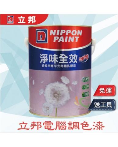【漆寶】★立邦電腦調色★ 淨味全效平光內牆乳膠漆 ★買5L裝1罐送實用工具組或2罐送填充滾筒組★