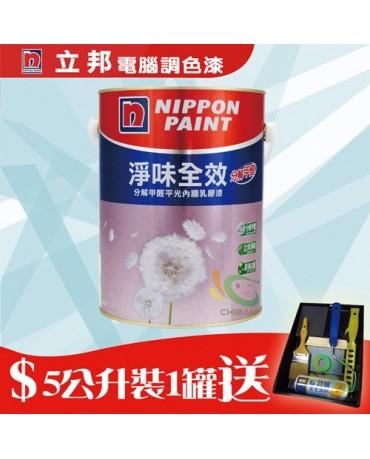 【漆寶】★立邦電腦調色★ 淨味全效平光內牆乳膠漆 ★買5L裝1罐送實用工具組★