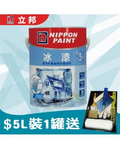 【漆寶】立邦漆 全新2代冰漆★買5L裝1罐送精巧工具組★