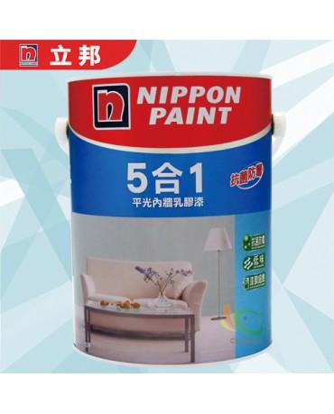【漆寶】立邦漆 5合1平光內牆乳膠漆 ★買18L裝1桶送免沾漆滾筒刷組★