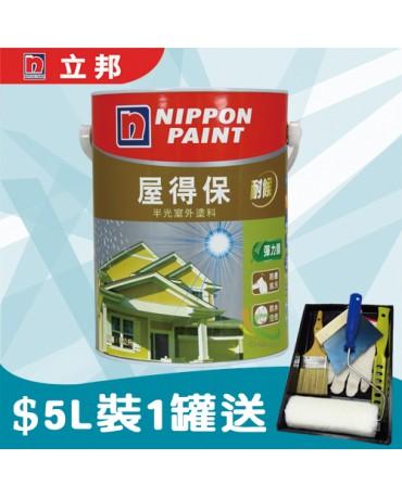【漆寶】立邦漆 屋得保半光室外塗料 ★買5L裝1罐送精巧工具組★