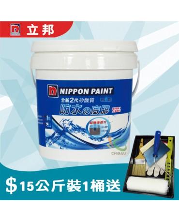【漆寶】立邦漆 全新2代矽酸質 防水の底膠★買15公斤裝1桶送精巧工具組★