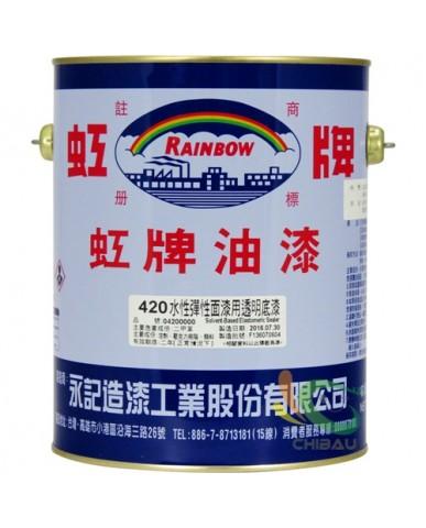 【漆寶】虹牌420油性彈性底漆