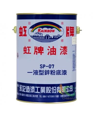 【漆寶】虹牌SP-07一液型鋅粉底漆
