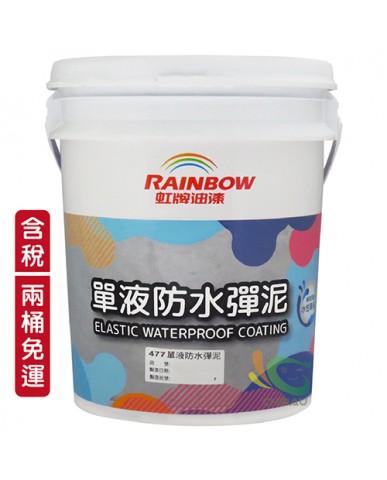 【漆寶】虹牌477單液防水彈性水泥 水泥色