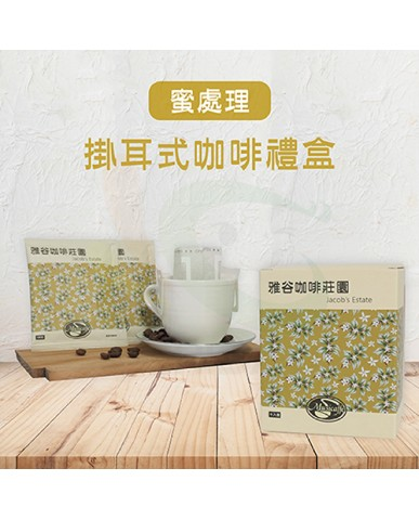 【漆寶】台灣之心蜜處理掛耳式禮盒