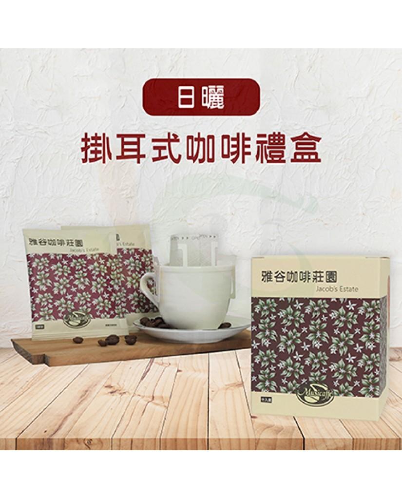 【漆寶】台灣之心日曬掛耳式禮盒