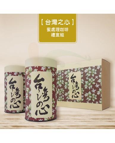 【漆寶】台灣之心蜜處理咖啡禮盒組