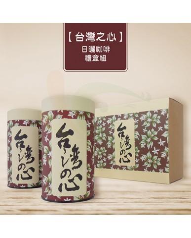 【漆寶】台灣之心日曬咖啡禮盒組