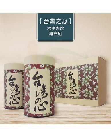 【漆寶】台灣之心水洗咖啡禮盒組