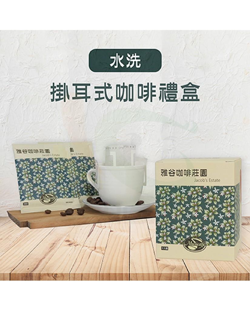 【漆寶】台灣之心水洗掛耳式禮盒