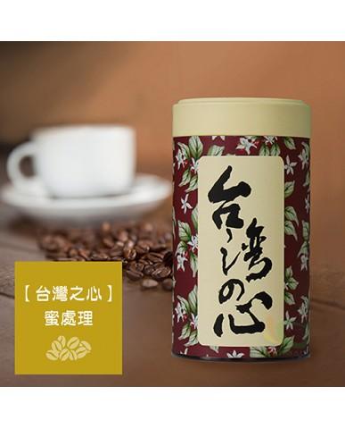 【漆寶】台灣之心蜜處理咖啡豆
