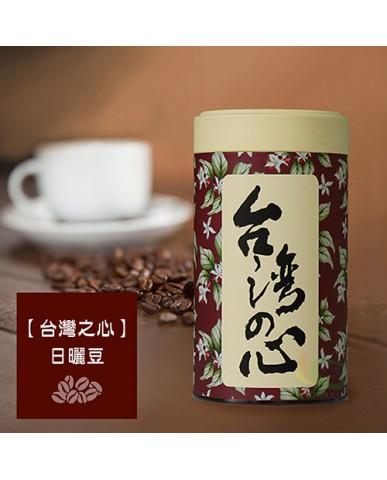【漆寶】台灣之心日曬咖啡豆