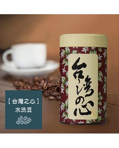 【漆寶】台灣之心水洗咖啡豆