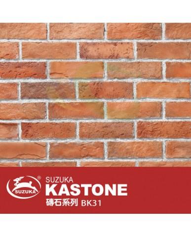 【漆寶】鈴鹿塗料 平磚文化石 BK31立體工業風系列